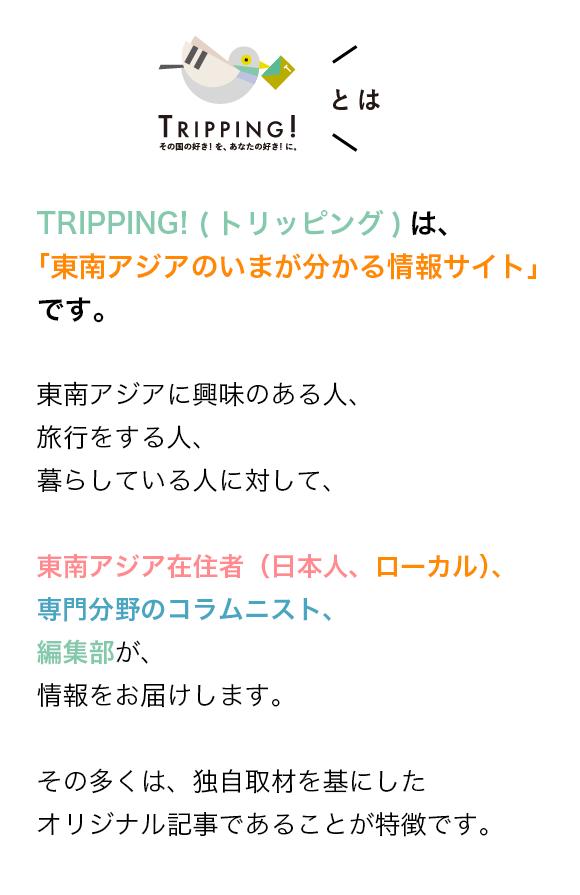 trippingとは