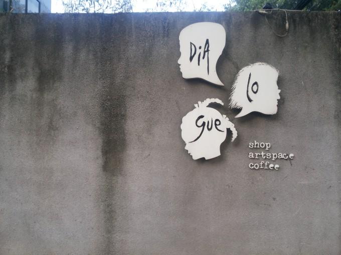 ジャカルタのおしゃれエリアにひっそりと佇むアートギャラリー