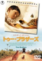 twobrothers_dvd