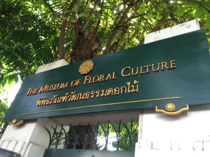 花と文化の博物館_03