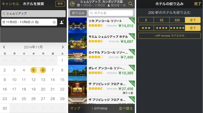 ホテル検索画面1