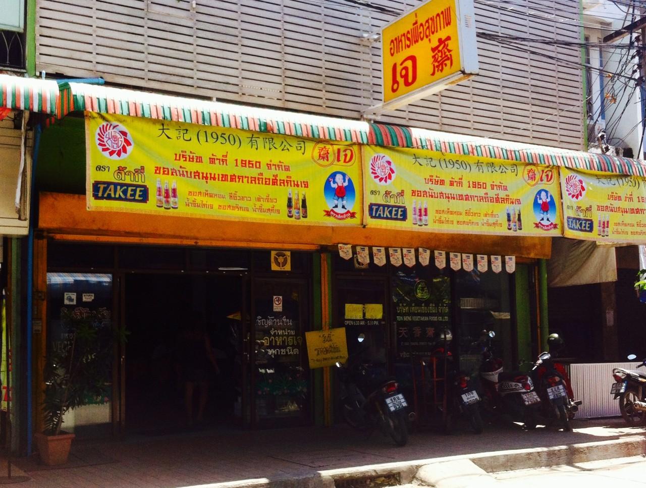 チェンマイでタイのベジタリアン食材&調味料を買う ~その1~