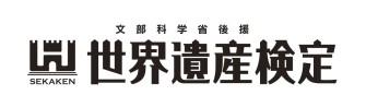 sekaken_logo_mext_yoko02