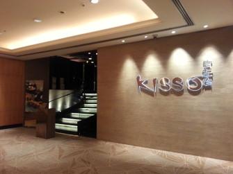 ウェスティンホテルバンコクの日本食レストラン「Kisso」