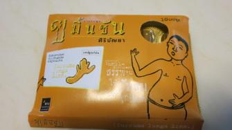 【厳選タイ土産~その1~】酒呑みに喜ばれるウコンカプセル
