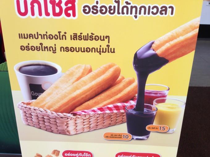 タイのマクドナルド限定メニュー「パトンコー」と「ジョーク」で朝マック!