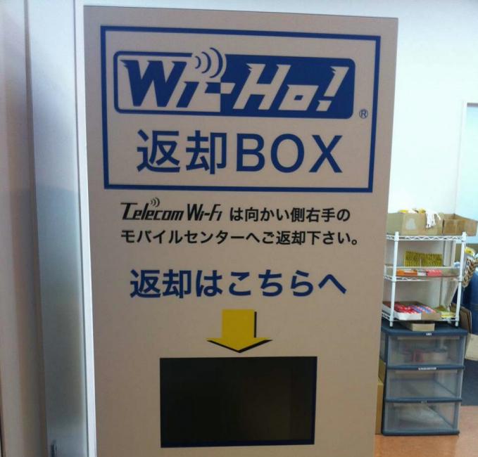 最新:羽田返却BOX