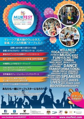 癒しの3日間「マレーシア・アーバン・リトリート・フェスティバル」