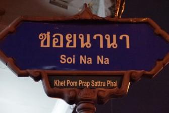 バンコク中華街の片隅に現れたカルチャー・スポット「ソイ・ナナ」に注目!