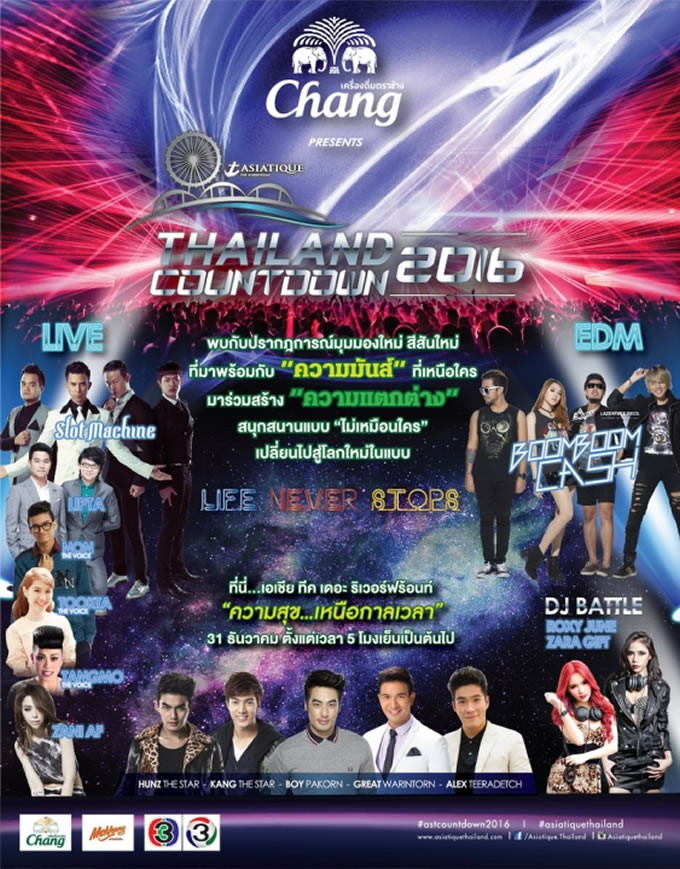 Asiatique-Thailand-Countdown-2016