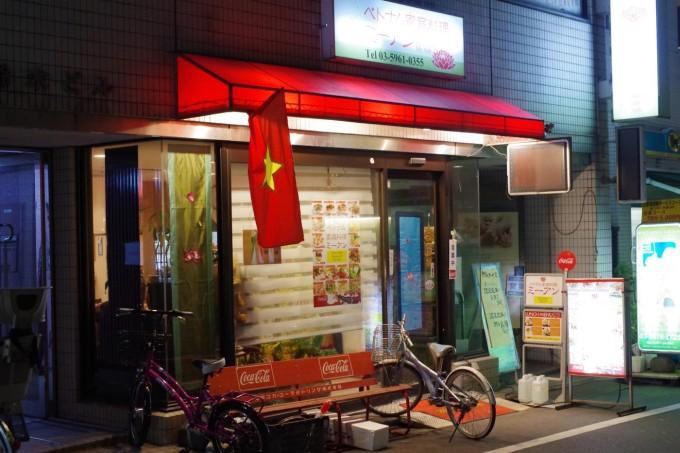 (東京・大塚)ホンモノの現地の味!ベトナム料理店「ミーアン」