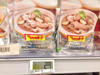 チャンギ空港のスーパーで買える!シンガポールご当地土産