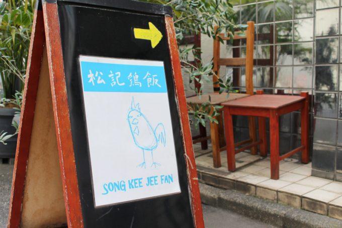 松記鶏飯8
