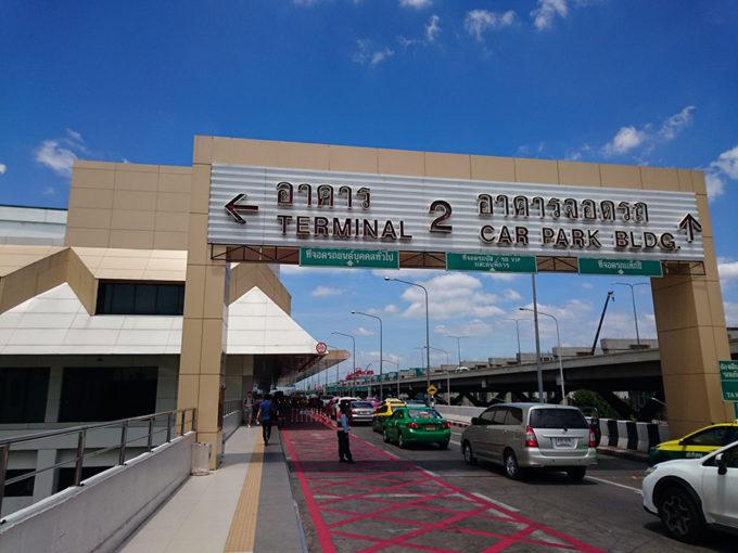 LCCを使いこなせ!バンコク・ドンムアン空港へのアクセスとガイド