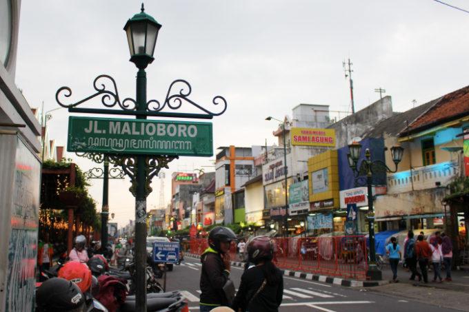 ジョグジャカルタの目抜き通り「マリオボロ通り」