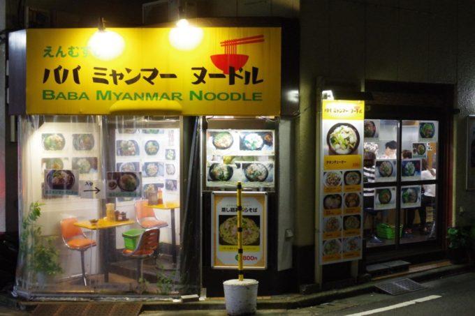 【東京・高田馬場】リトルヤンゴンで個性を放つ、ミャンマー麺料理専門店