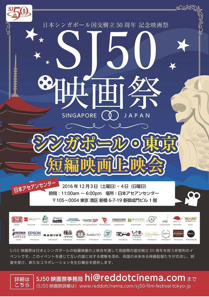 日本シンガポール国交樹立50周年記念「SJ50 映画祭」東京で開催