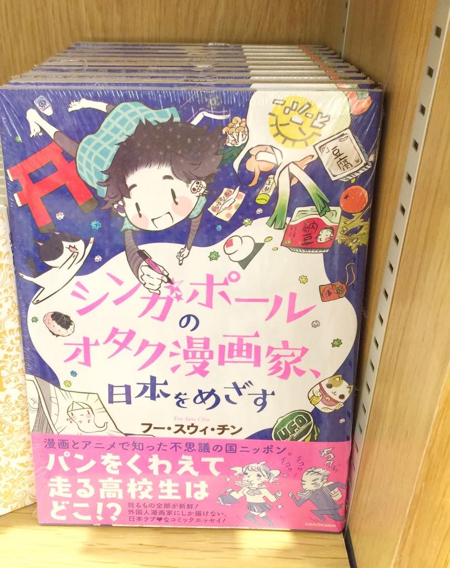4コマ漫画で日本とシンガポールについて描くシンガポール人女性漫画家