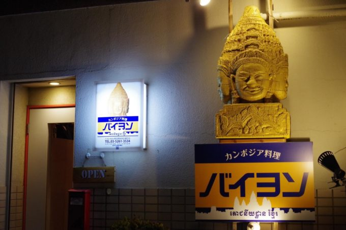(東京・神楽坂)本格カンボジア料理を味わえる隠れた名店「バイヨン」