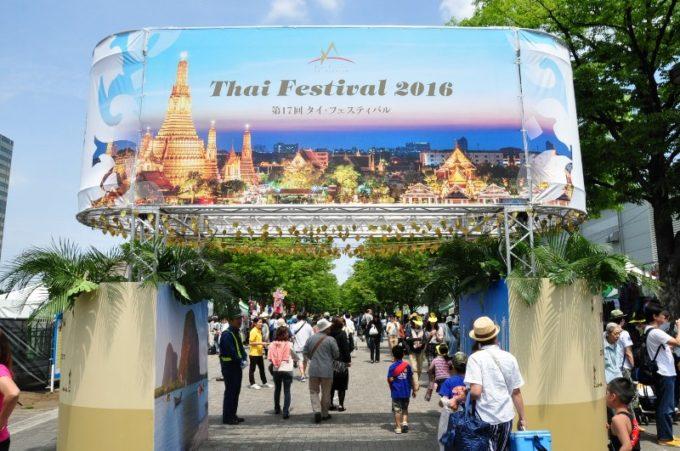 タイ好き大集合!「タイ・フェスティバル2017」東京で開催