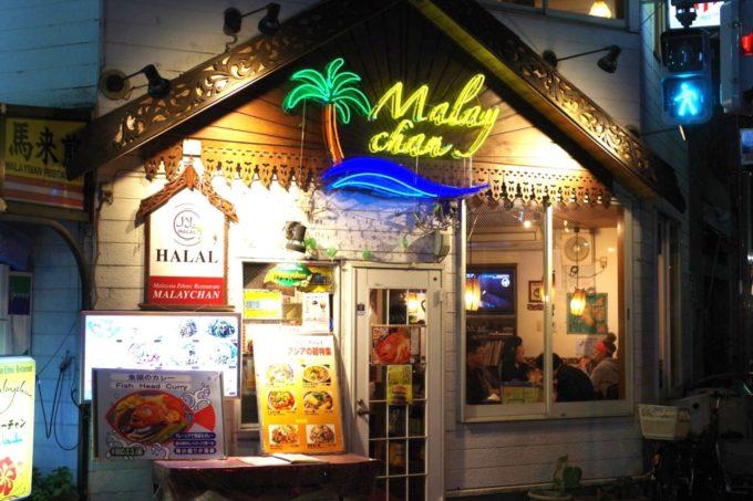 (東京・池袋)ハラール認定を受ける老舗マレーシア料理店「マレーチャン」