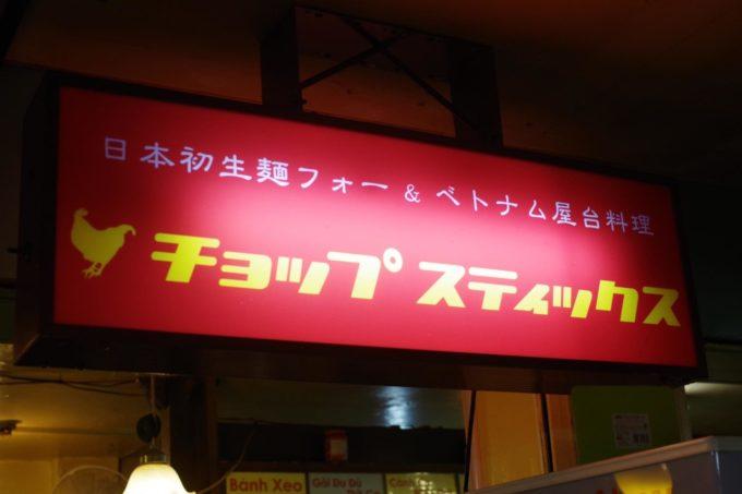 (東京・高円寺)生米麺のフォーが看板メニューのベトナム料理店