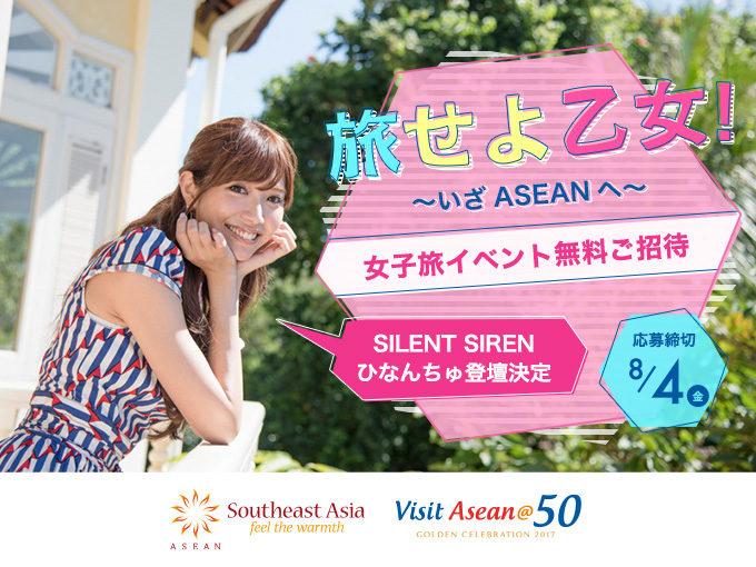 <参加者募集> 日本アセアンセンター × TRIPPING! 女子旅イベント
