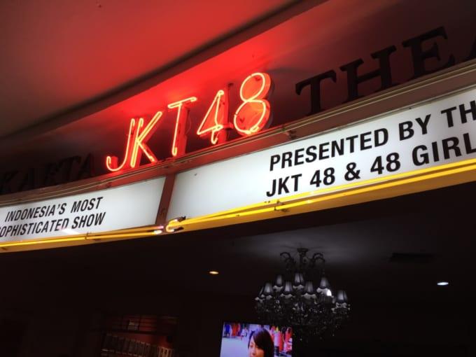 観光客でも気軽に行ける!話題のJKT48の公演へ