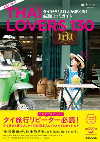 TRIPPING!責任編集!タイ厳選口コミガイド『THAI LOVERS 130』9/29発売