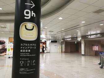 成田空港早朝出発のLCCに乗る場合、空港までの移動はどうする?