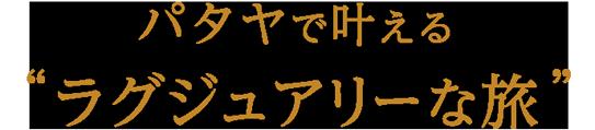 """パタヤで叶える """"ラグジュアリーな旅"""""""